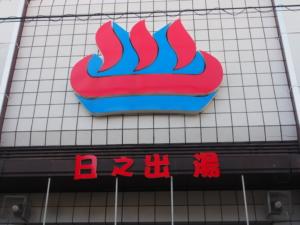 まるで湯治場!美容・健康に特化した西成銭湯「日之出湯」/動物園前駅・大阪府